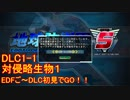 【地球防衛軍5】Rストームご~の初見INF縛りでご~ DLC1-1 【実況】