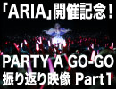 【ARIA開催記念!】PARTY A GO-GO振り返り映像パート1「オープニング ~ Inner Arts」【IA OFFICIAL】