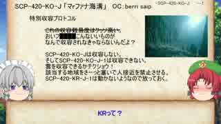 紅魔風SCP紹介 Part29