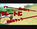 名探偵ルイージ、はじめての浮気調査【マリオカート8デラックスゆっくり実況プレイpart2】
