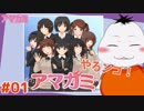 【#アマガミ #01】アマガミやらんきゃ!!