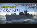 【War Thunder海軍・OBT】こっちの海戦の時間だ Part89【ゆっくり実況・アメリカ海軍】