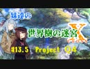 【世界樹の迷宮X】妹達の世界樹の迷宮X #13.5【VOICEROID実況】
