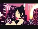 【MMDカゲプロ】ヒヨリで帝国少女