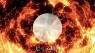 【東方自作アレンジ】燃ゆる朧月【パンデモニックプラネット】