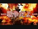 いイカげんなあおしろぃSplatoon2 (今更)きのたけフェ…否、これは戦争であるっ!