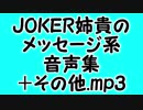 JOKER姉貴のメッセージ系音声集+その他.mp3