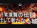 【大乱闘スマッシュブラザーズSPECIAL】灯火の星二十二日目 日常演舞の伝説は新たなる城へ!!2