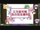 第48位:【ゆっくり解説】三方面作戦に関する一考察(大相撲編)