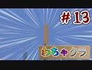 【Minecraft】5人でわちゃわちゃマイクラ! 13日目