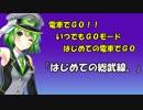電車でGO!! プレイ動画『はじめての総武線。』(市ヶ谷~水道橋) いつでも-はじめての電車でGO