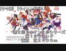 【ウマ娘】第2回トゥインクルシリーズ第12ラウンド【ウイニングポスト8】