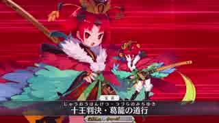 【FGO】紅閻魔 宝具+EXモーションまとめ