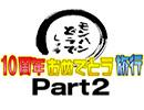 【MHD10周年記念企画】モンハンどうでしょうの旅in軽井沢 ~氷点下3℃でBBQってまぁじ!?~ Part2