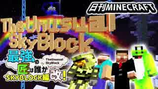 【日刊Minecraft】最強の匠は誰かスカイブロック編改!絶望的センス4人衆がカオス実況!#1【TheUnusualSkyBlock】