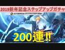 BLEACH ブレソル実況 part1259(2019新年記念ステップアップガチャ 200連)