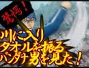 【ドキサバ全員恋愛宣言】山に潜むマムシと共に☆海堂薫part.2☆【テニスの王子様】