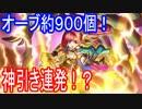 【モンスト】新春ガチャソロモン!オーブ約900個で神引き連発!?