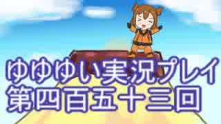 全員集合! 結城友奈は勇者である 花結いのきらめき実況プレイpart453