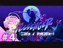 【ゆっくり】ニンジャ?否!メッセンジャー!#4【The Messenger】