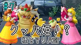 【ゆっくり実況】姫様とスーパーマリオパ