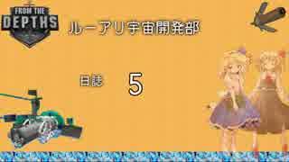 【FTD】ルーアリ宇宙開発記【ゆっくり実況