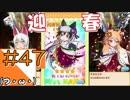 #47【けもフェス】フェスティバル会場からこんにちは【つみき...