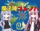 【VOICEROID】魔法陣コトノハ【RPGツクール】