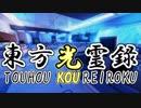 【幻想入り】東方光霊録【45話】