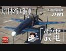 【ゆっくり実況】新米パイロットのWarThunder奮戦記#30  J7W1 震電 その2