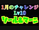 【パズドラ】1月のチャレンジLv10 仮面ライダーBLACK RX しんどい 【実況】