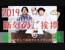 """2019年!《あけましておめでとうございます!》劇団KOA'Sの """"分割""""生放送 第129回 1月1日(火曜日)"""