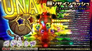 【オトギフロンティア】超ソザインラッシュ 大トリのソ・ザイン UNA!専用BGM(仮)
