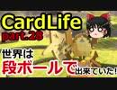 【CardLife】ザ・ゆっくり段ボール生活part.28