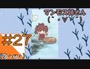 #27【けものフレンズ】ぱびりおんからこんにちは【つみき荘】