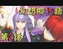 幻想郷物語-第2話「希望は何処へ?」