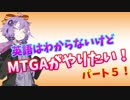 【MTGA】英語はわからないけどMTGAがやりたい!#5【結月ゆかり実況】