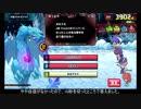 クイズマジックアカデミー 協力イベント 氷竜グラキエドラス