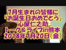7月生まれの皆様に「お誕生日おめでとう」心屋仁之助トーク&ライブin熊本2018年7月20日(金)