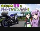 【VOICEROID車載】ありふれた日常にバイクとずんゆかを Part0