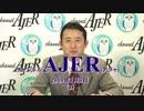 『新たな年に、縦糸を守る決意①』小坂英二 AJER2019.1.3(3)