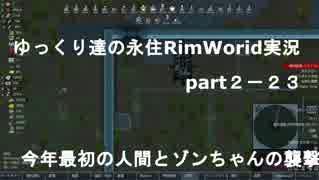 ゆっくり達の永住RimWorld実況part2-23   今年最初の人間とゾンちゃんの襲撃