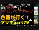 【スーパーマリオブラザーズ】色弱が行く!スーパーマリオpart79【感度5億】