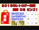 【2019年福袋開封】レトロゲーム福袋何本も買ってビンゴしてみた