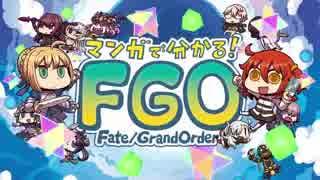 マンガで分かる!FGO Fate/Grand Order OP