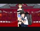 【MMD】秘書艦(ヨメ)と担当アイドルに踊ってもらいました