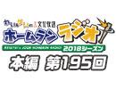【第195回】れい&ゆいの文化放送ホームランラジオ!