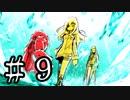 【復讐の契約】被虐のノエルSeason9 実況プレイ Part9(最終回)