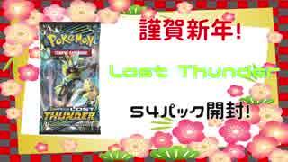 【PTCGO】新年の運試し! Lost Thunder 5