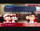 【PS4】パワプロ2018 萬 半次